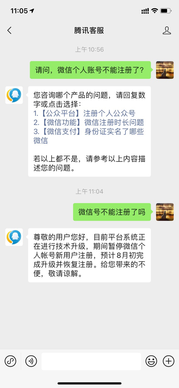 微信暂停个人账号新用户注册:8月初恢复