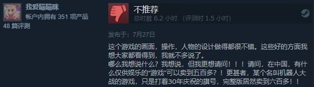 """《战国无双5》Steam上""""多半好评"""" 玩家反映太贵"""