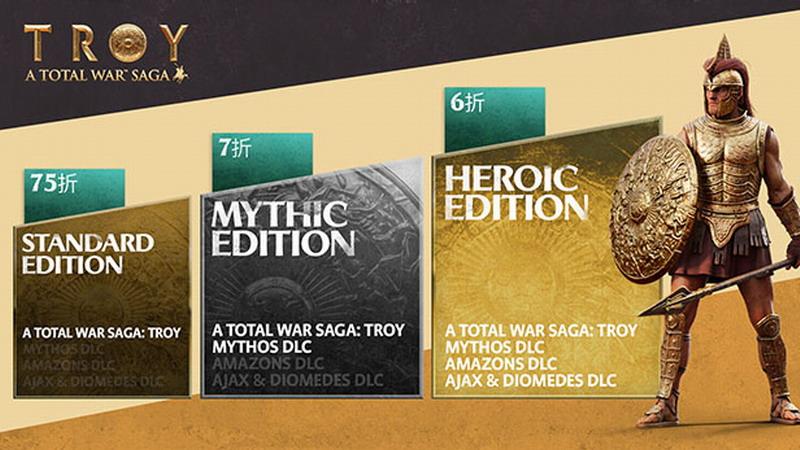 《全面战争传奇:特洛伊》Steam版9月2日发售