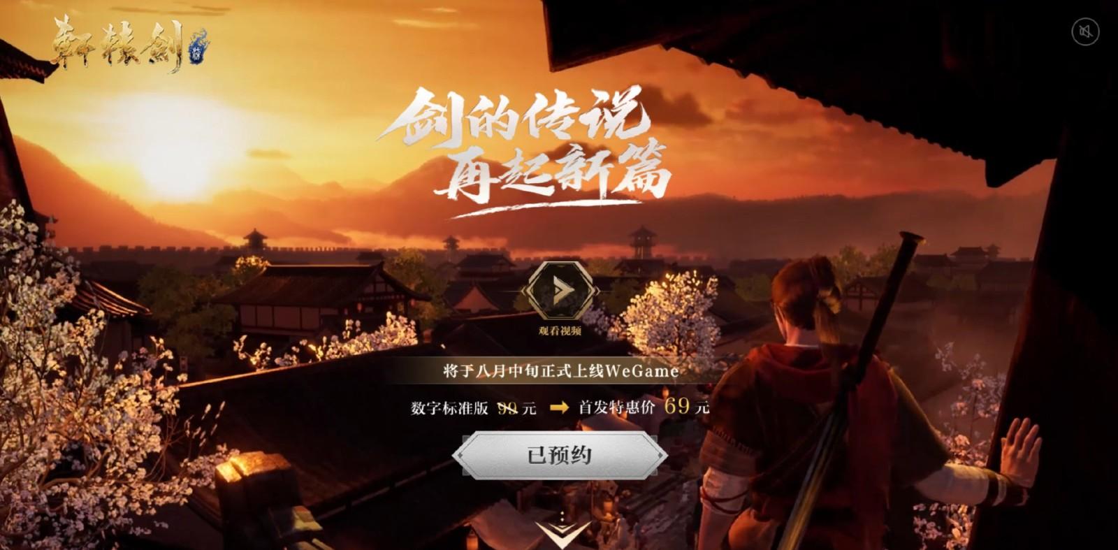 《轩辕剑7》WeGame年度版8月5日推出 仅售69元