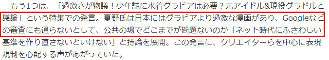 角川社长批岛国日本漫画标准疑问引争议 报歉自罚20%人为3个月