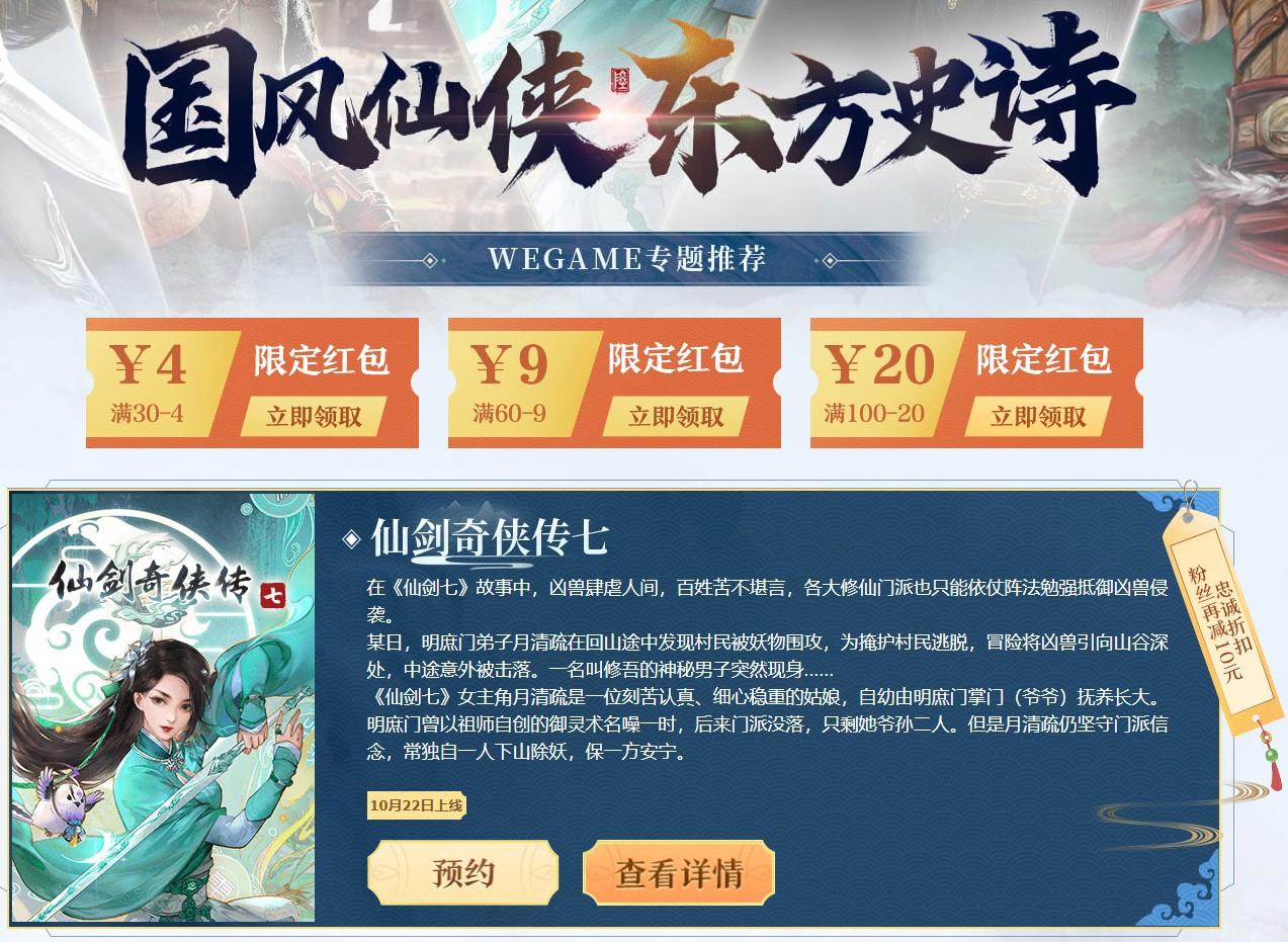 《仙剑奇侠传7》上架WeGame 优惠售价最高降30元