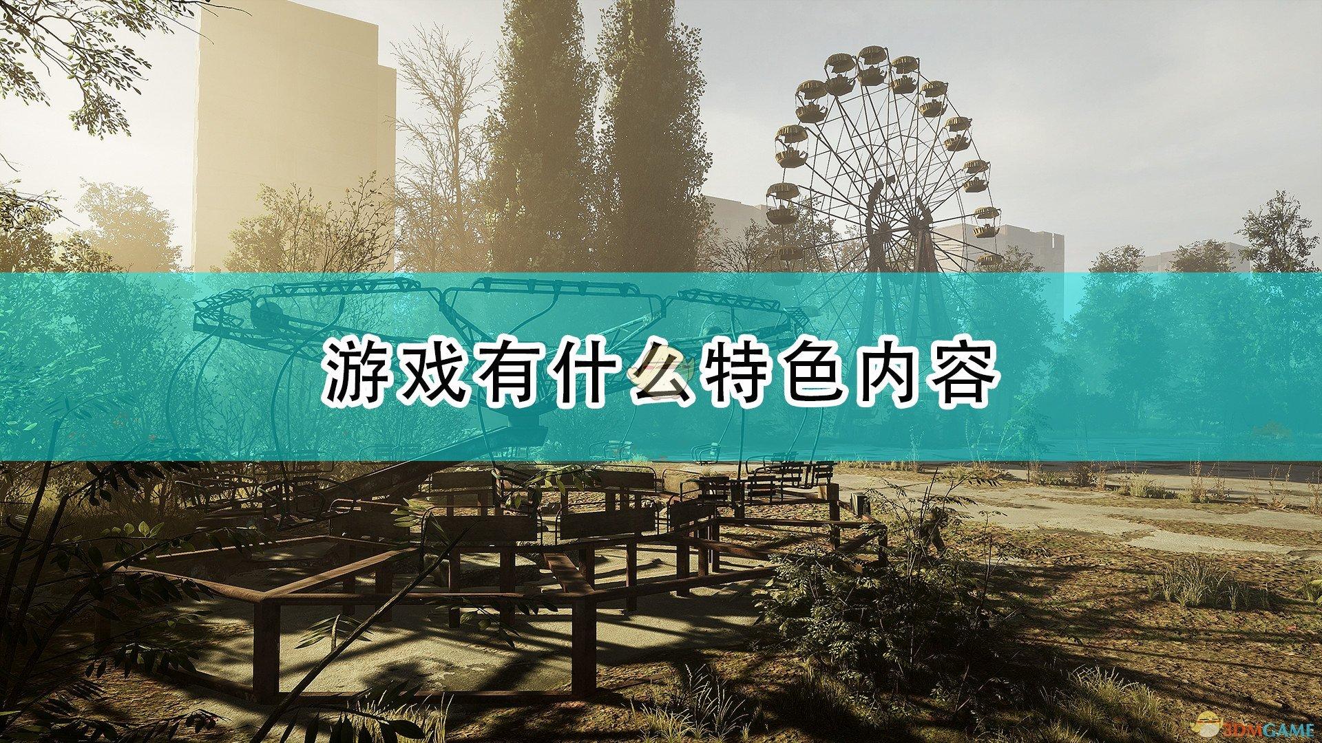 《車諾比人》遊戲特色內容一覽