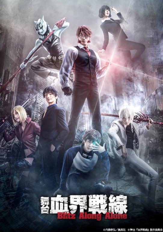 漫画名作「血界阵线」全新舞台剧官方定妆海报 10月开演
