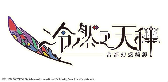 人气乙女游戏《冷然之天秤:帝都幻惑绮谭》主要人物介绍 游戏支持繁体中文