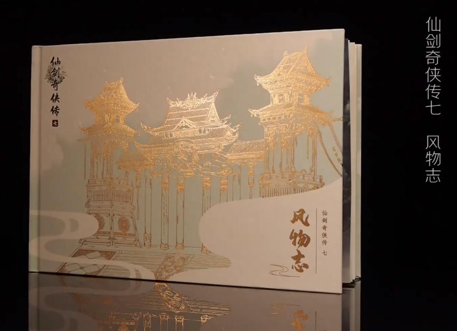 《仙剑奇侠传7》豪华版&美术集官方开箱 399元东西太多