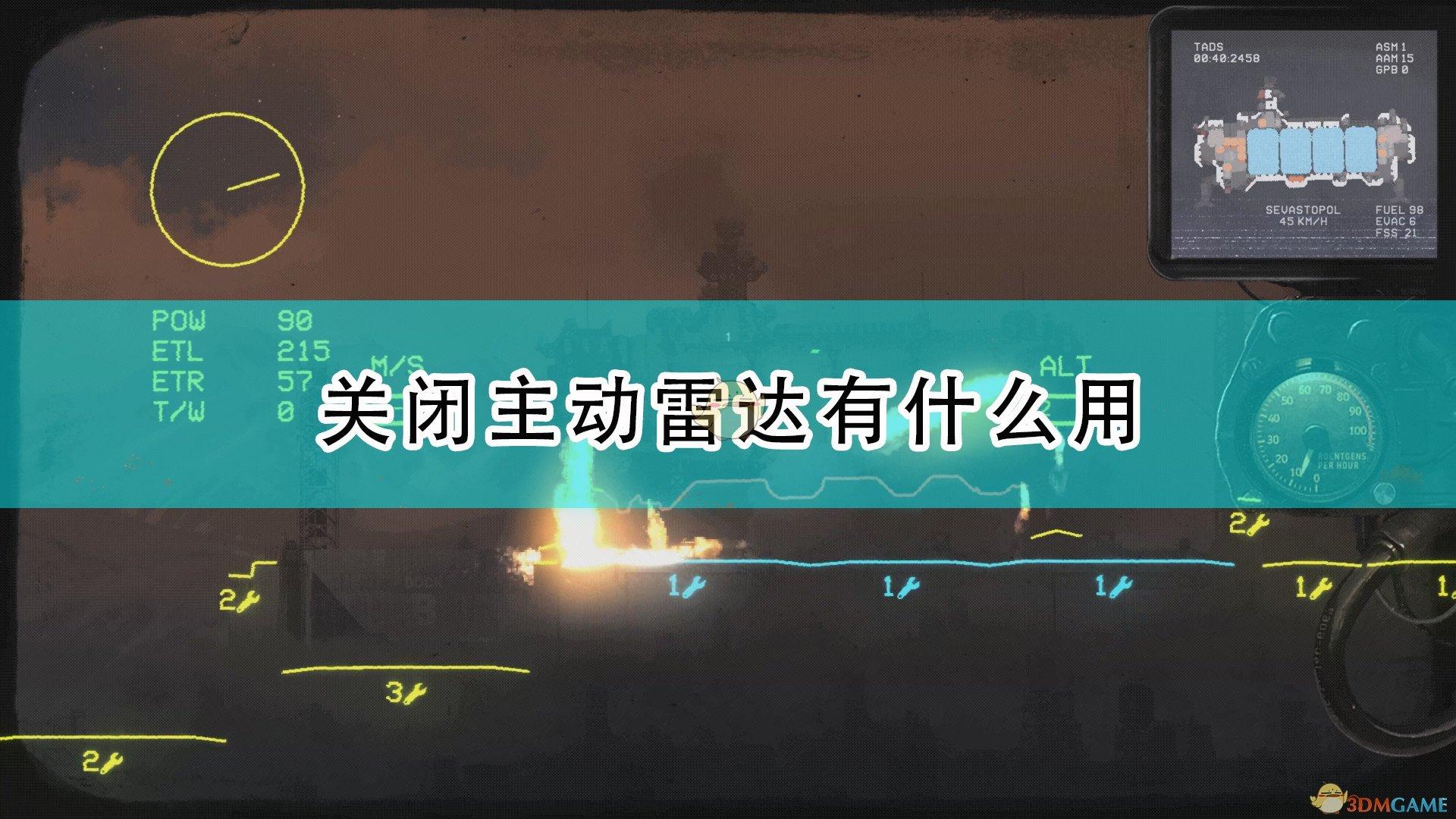 《高空艦隊》關閉主動雷達作用介紹