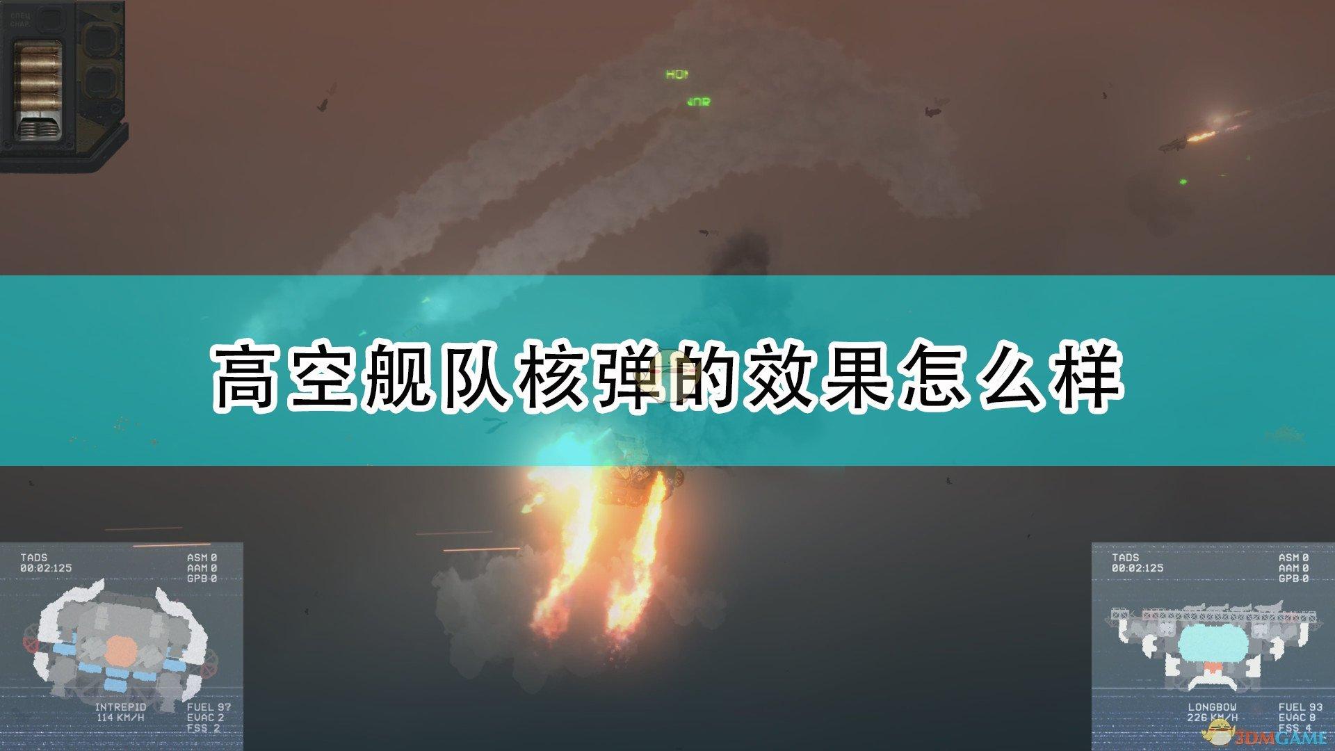 《高空艦隊》核彈作用效果介紹