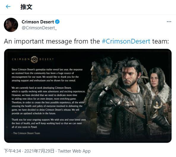 因为疫情原因 Pearl Abyss新作《红色沙漠》被延期 官方尚未确定具体日期