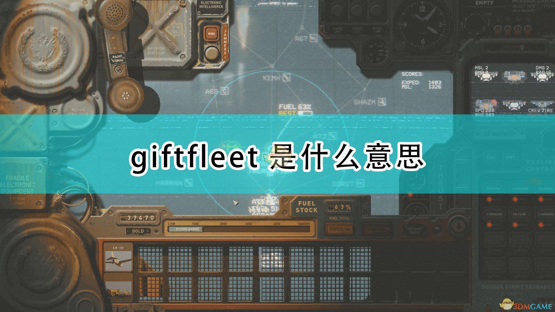 《高空艦隊》giftfleet意思介紹