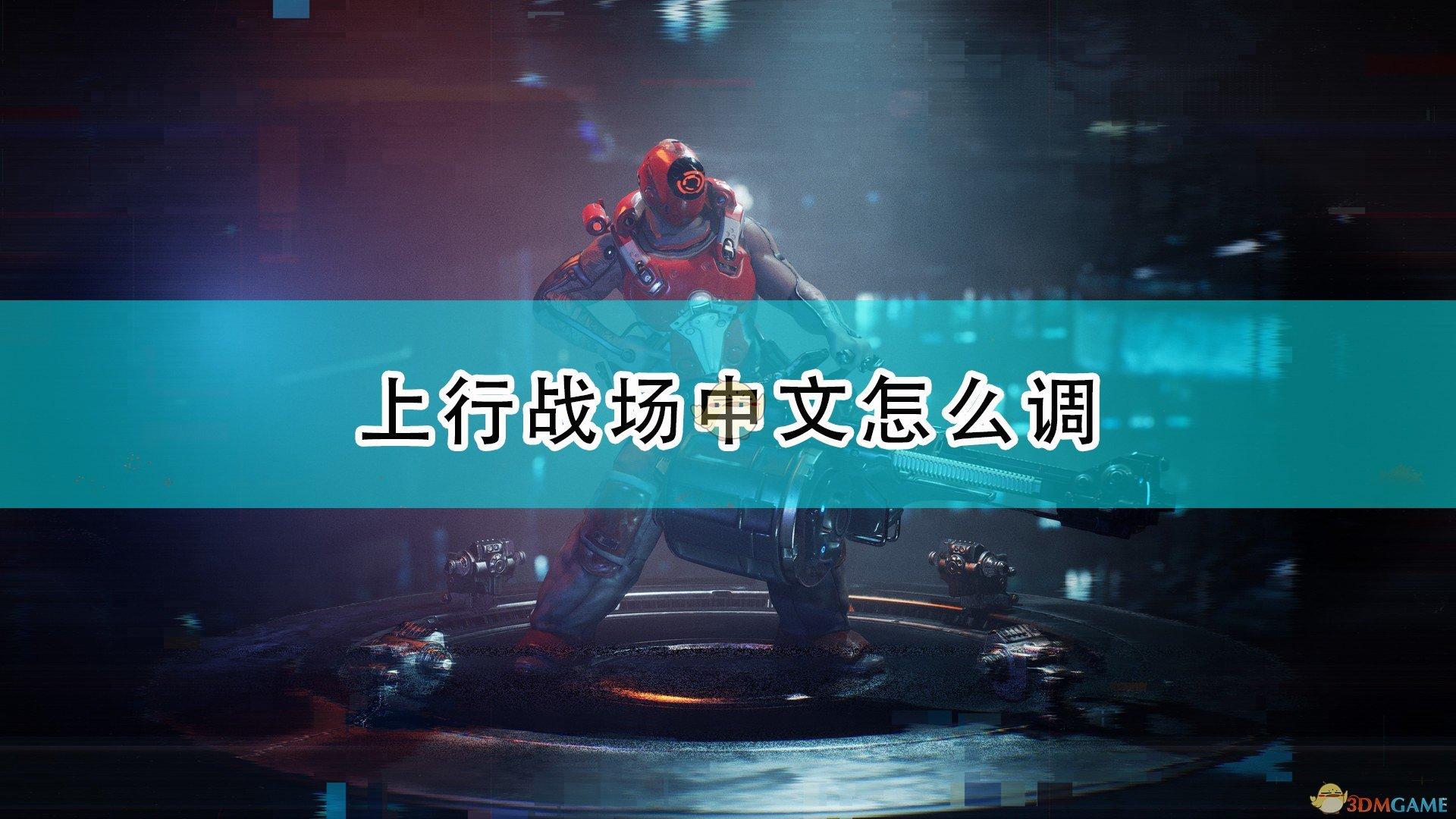 《上行战场》设置中文方法介绍