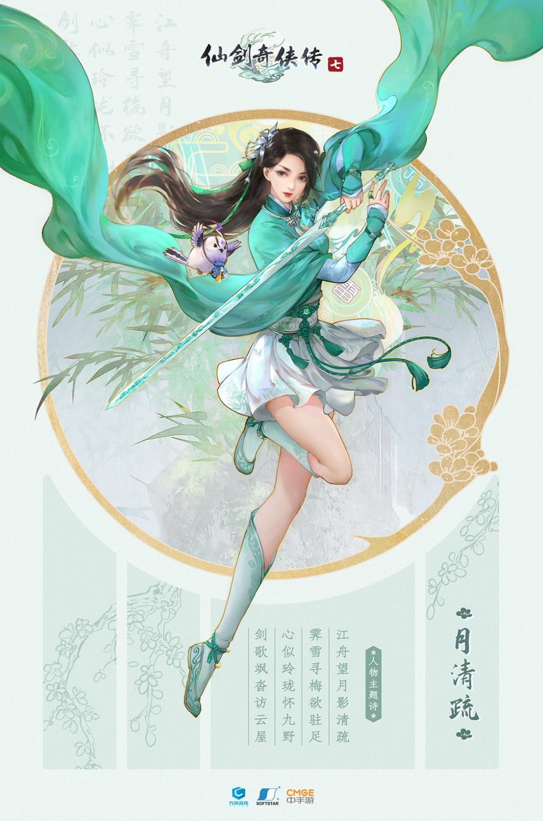 《仙剑奇侠传七》四主角海报公布 两位美女很可爱