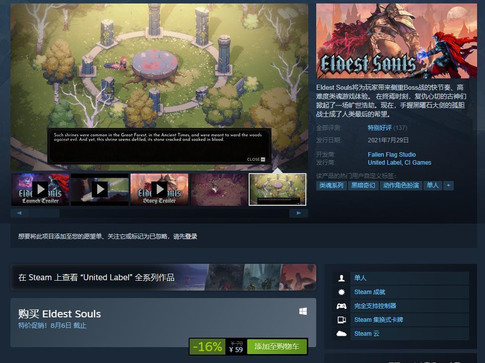 类魂游戏《上古之魂》发售宣传片 游戏正式登陆多平台