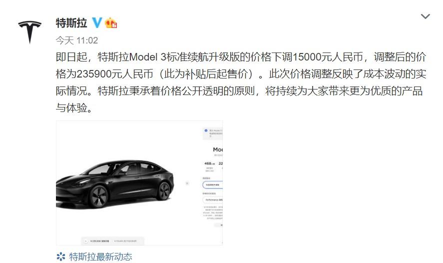 特斯拉Model3标准续航升级版降价1.5万 现价23.59万