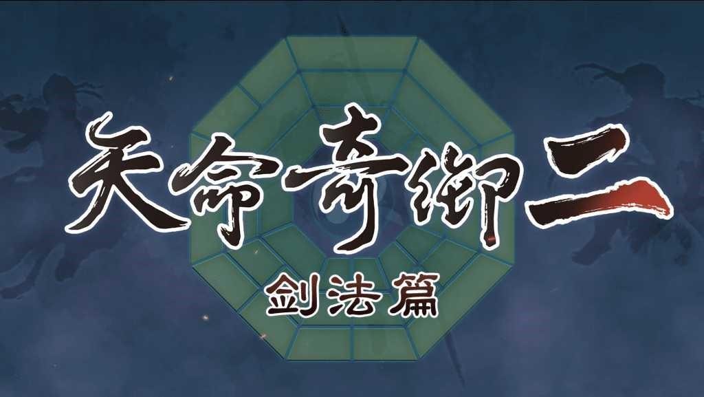 国产武侠《天命奇御二》剑法演示视频 持剑写天命