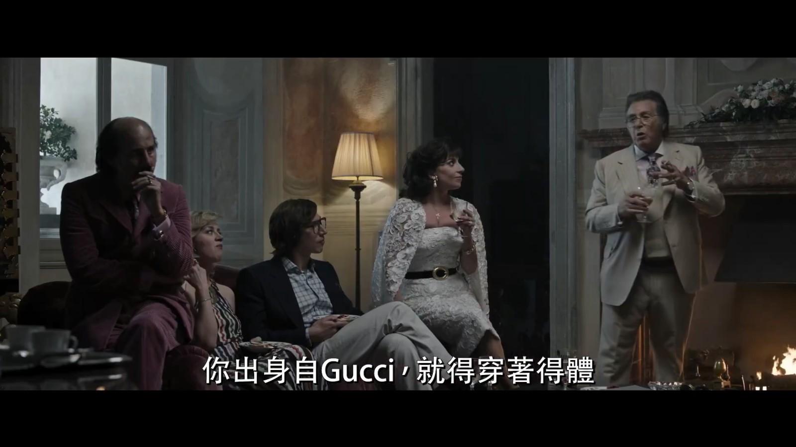 Gaga新片《古驰家族》首曝官方中字预告片