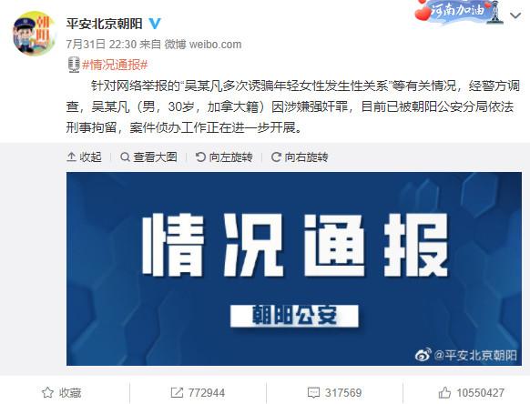 吴亦凡因涉嫌强奸罪 已被依法刑事拘留