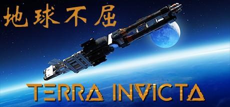 大战略游戏《地球不屈》上架Steam 寻找队友对抗外星入侵力量