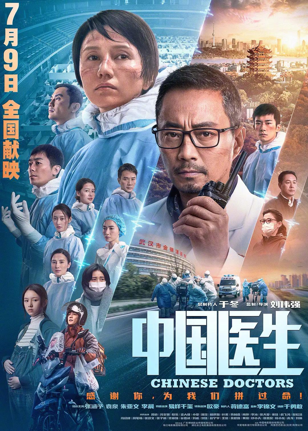 全国7月票房32亿 《中国医生》12亿排名第一
