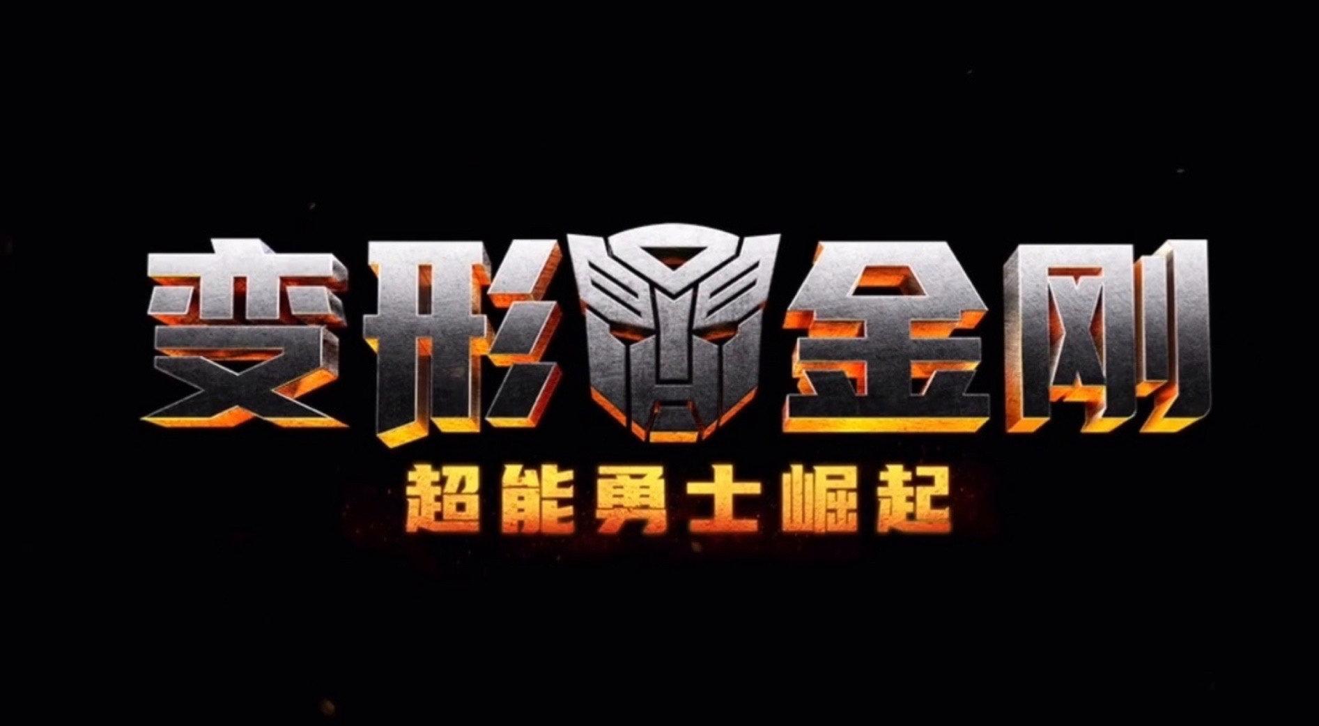 《变形金刚7》剧情简介公布 预计上映日期会延期