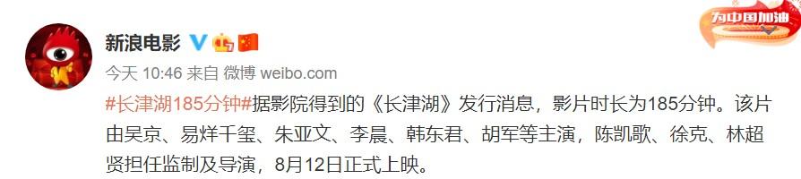 《长津湖》片长3小时零5分钟 8月12日全国上映