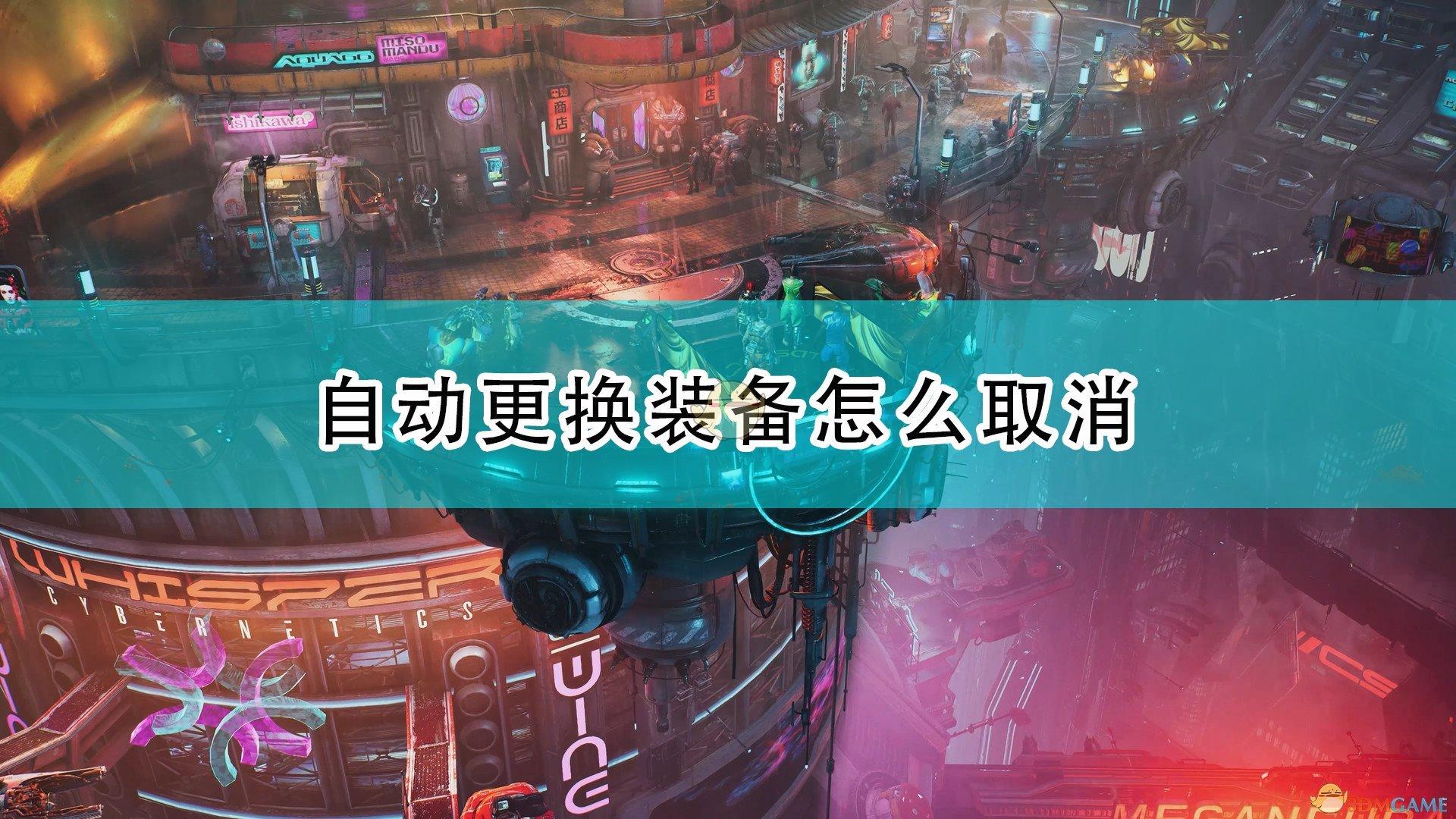 《上行戰場》自動更換裝備取消方法介紹