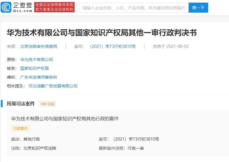 华为诉争鸿蒙商标再被驳回:易造成相关公众混淆