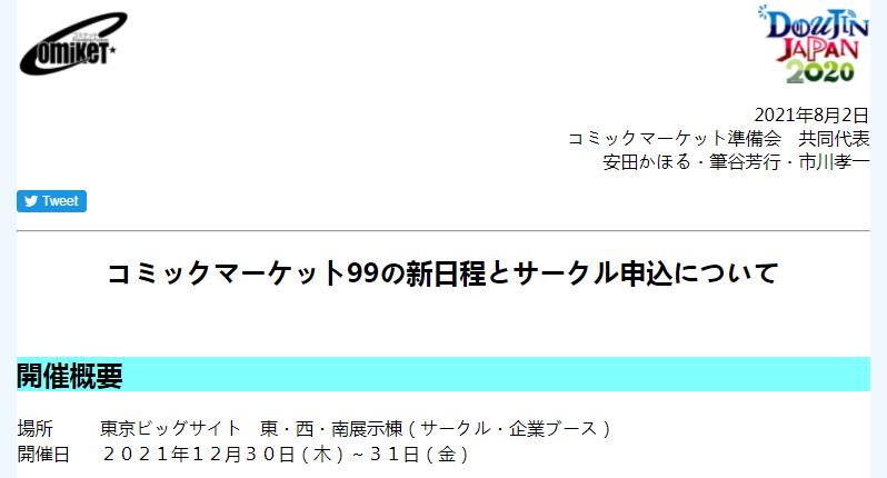 数度延期的日本最大同人志即卖会C99新日期 确定12月30日举行