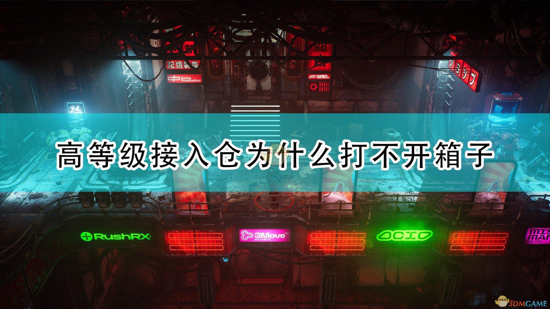 《上行戰場》高等級接入倉打不開低等級箱子原因介紹