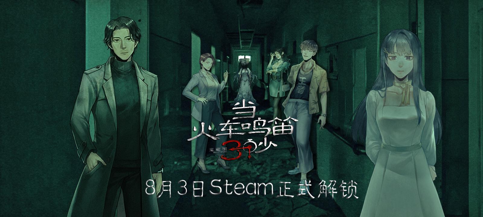 《当火车鸣笛三秒》Steam8月5日正式解锁 现在购买可享九折优惠
