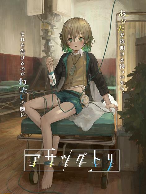 日本一冒险新作《Asatsugutori》正式公布 目前定价7678日元