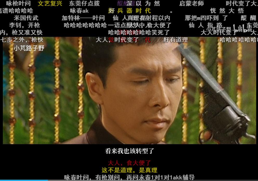 中国超人:叶问