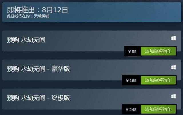 《优盈平台时无间》Steam国区预售已从头开放 售价98元