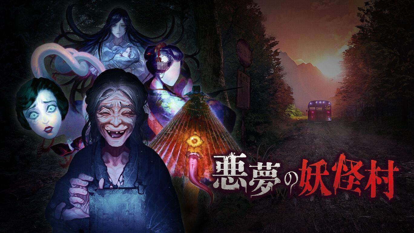 恐怖游戏新作《恶梦妖怪村》今日公开!正式版将于8月19日登陆Switch