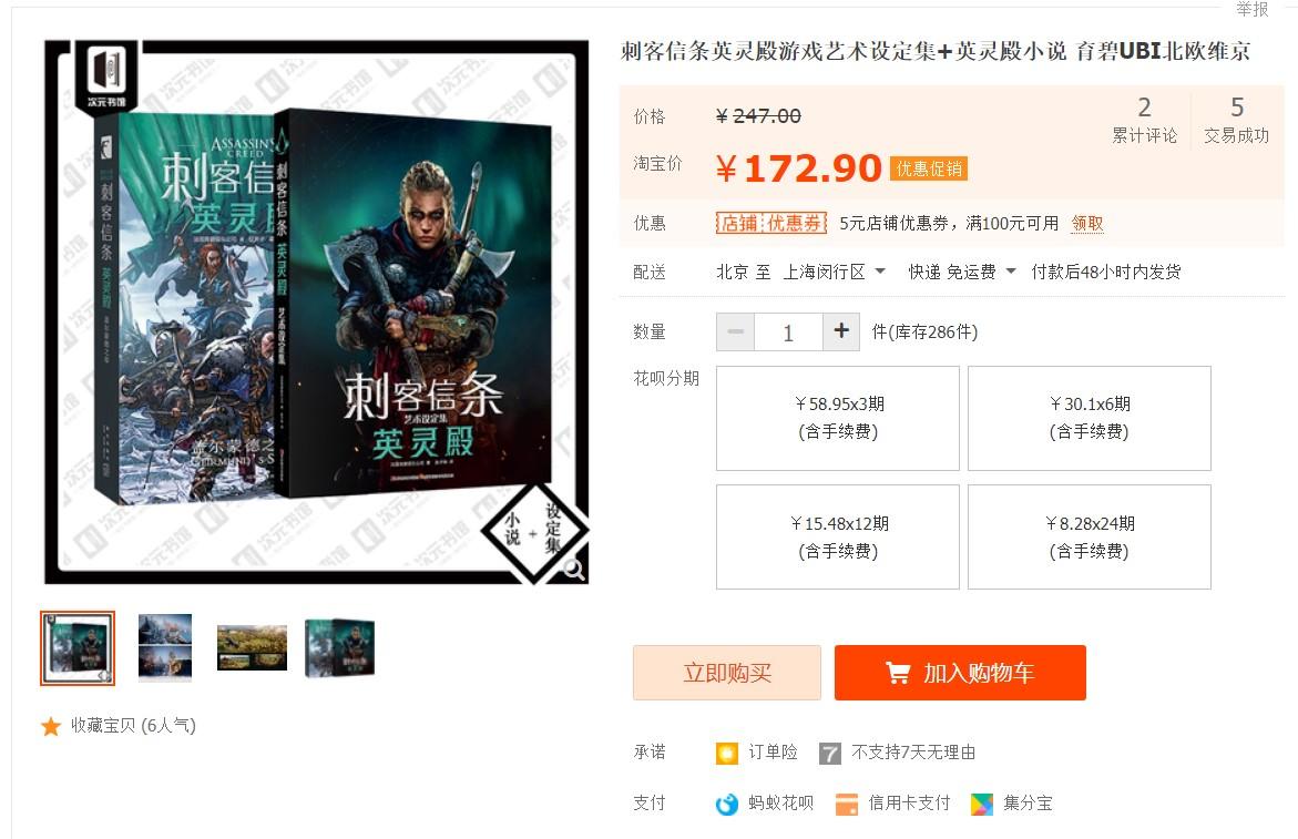 《刺客信条:英灵殿》设计集+官方小说发售 目前已上架淘宝官网