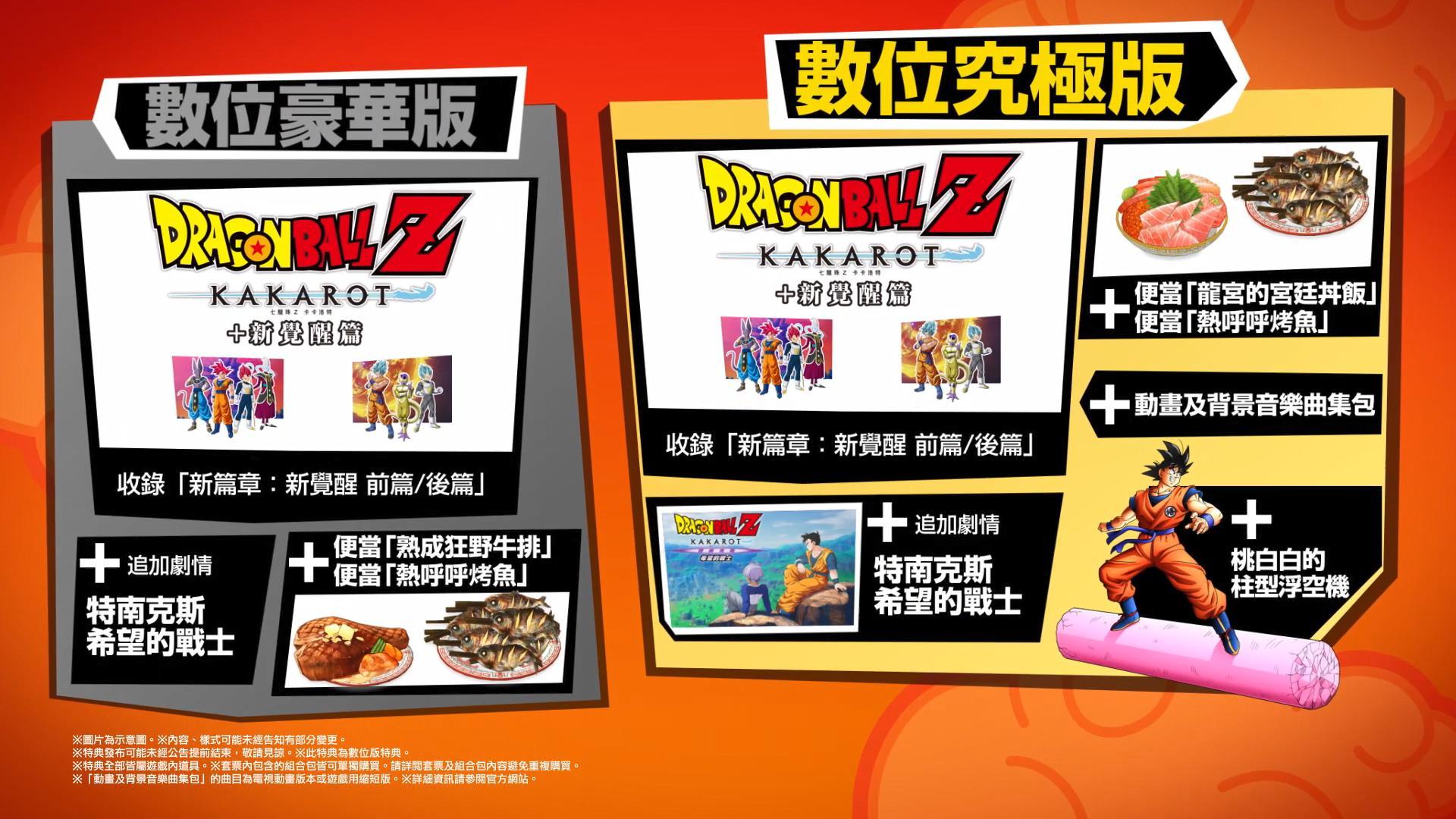 Switch版《龙珠Z卡卡罗特》战斗介绍宣传片 特典内容公布