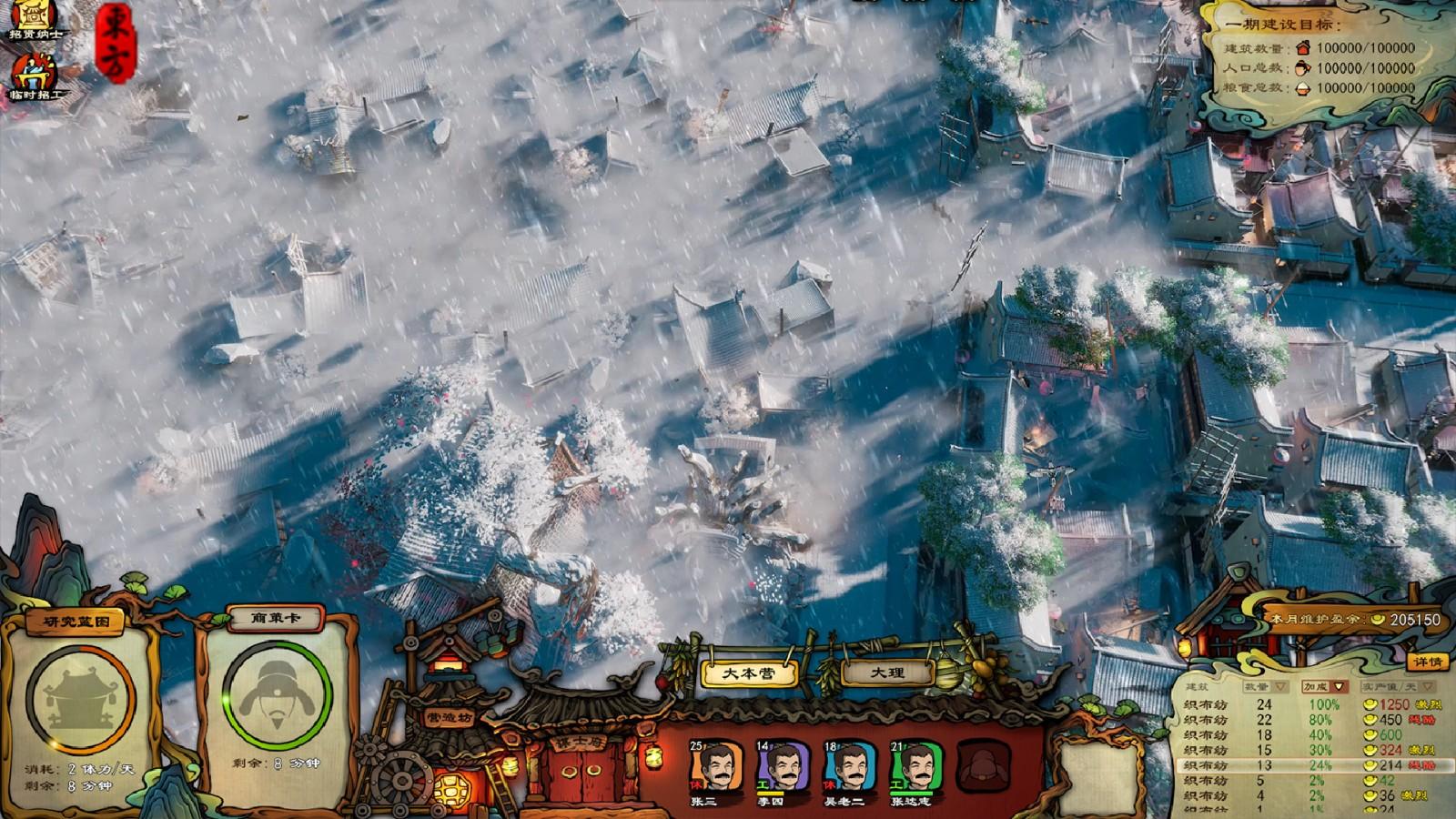古风建造《东方:平野孤鸿》上架Steam 11月16日发售