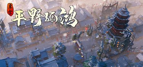 古风建造《东方:平野孤鸿》上架Steam 创造出独特的东方古代城市