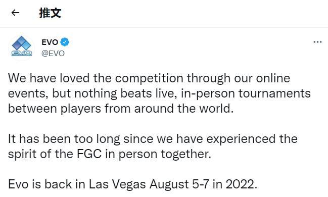 EVO 2022将回归线下 明年8月在拉斯维加斯举办