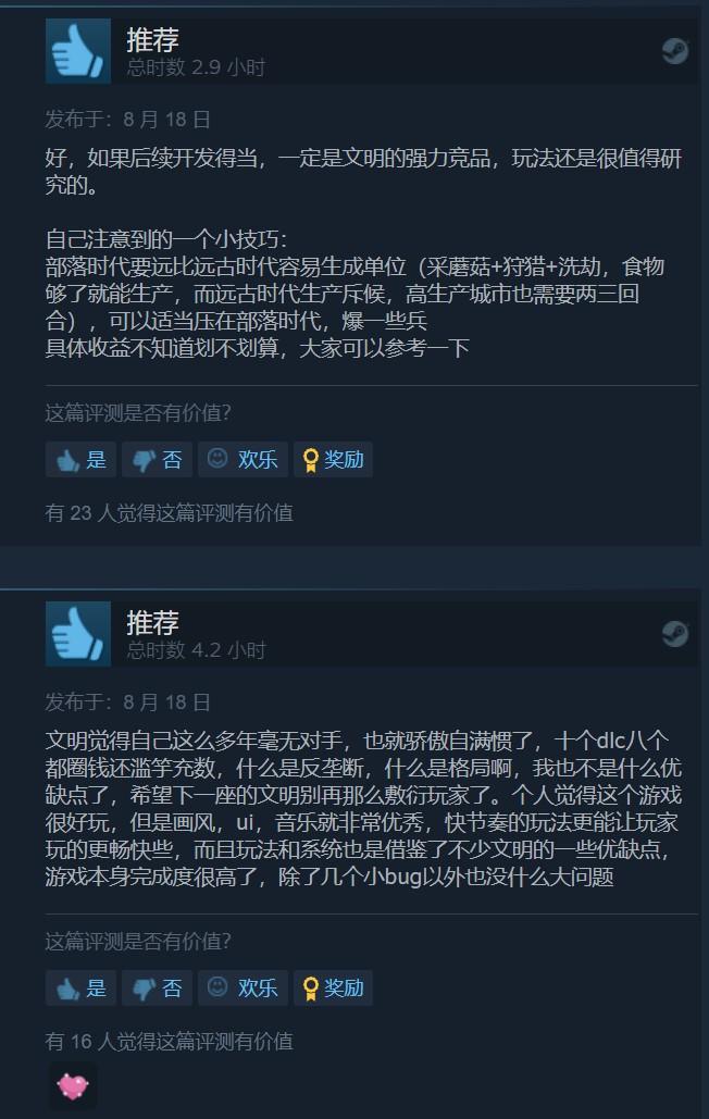 """世界策略游戏《人类》Steam首发""""多半好评"""""""