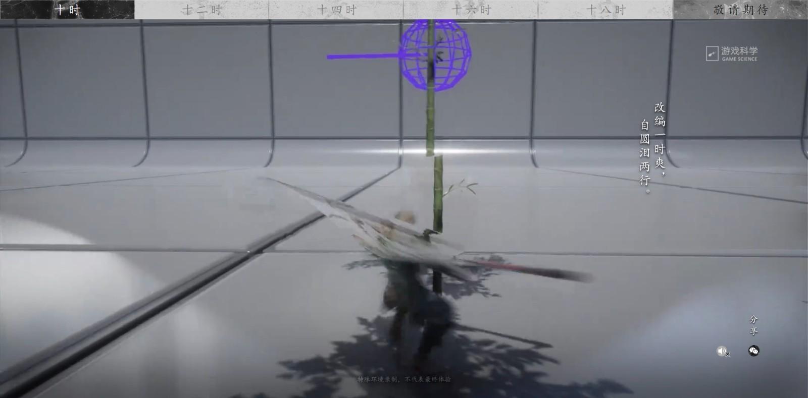 《黑神话:悟空》全新视频发布 明天将公布新内容