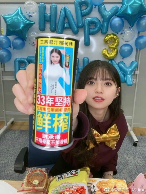 """手握椰树牌椰汁的斋藤飞鸟,就差一句""""我从小喝到大"""""""