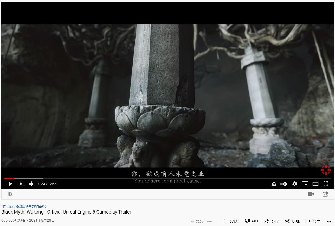 《黑神话悟空》视频海外观看量破86万 老外惊呼震撼