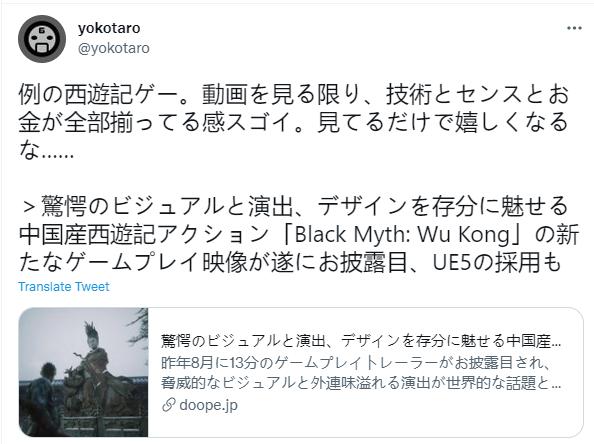 《尼尔》制作人横尾太郎:《黑神话:悟空》尽显魅力