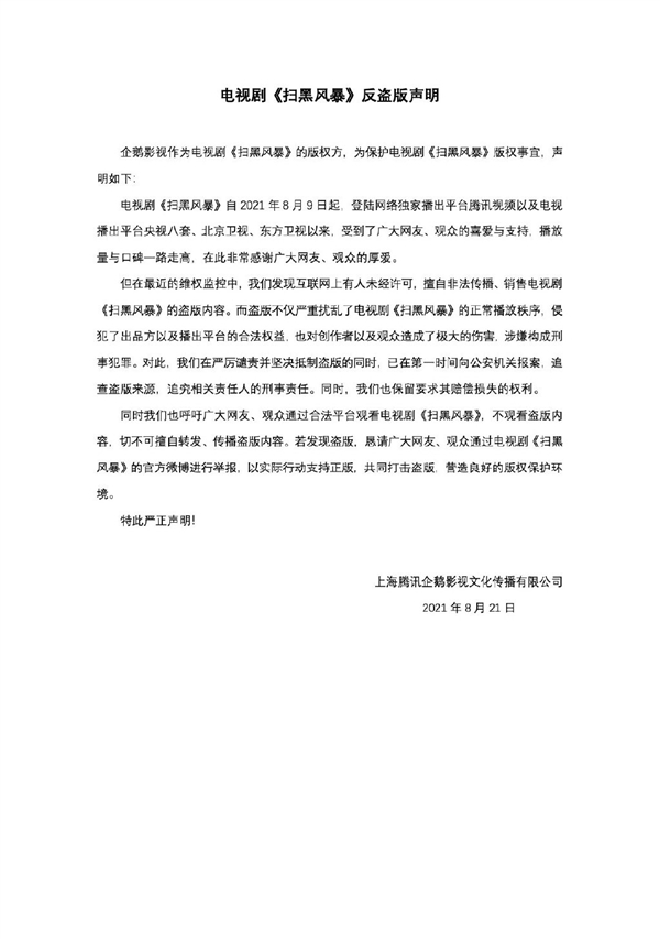 孙红雷主演《扫黑风暴》全集遭盗版泄露 腾讯企鹅影视怒斥:坚决抵制