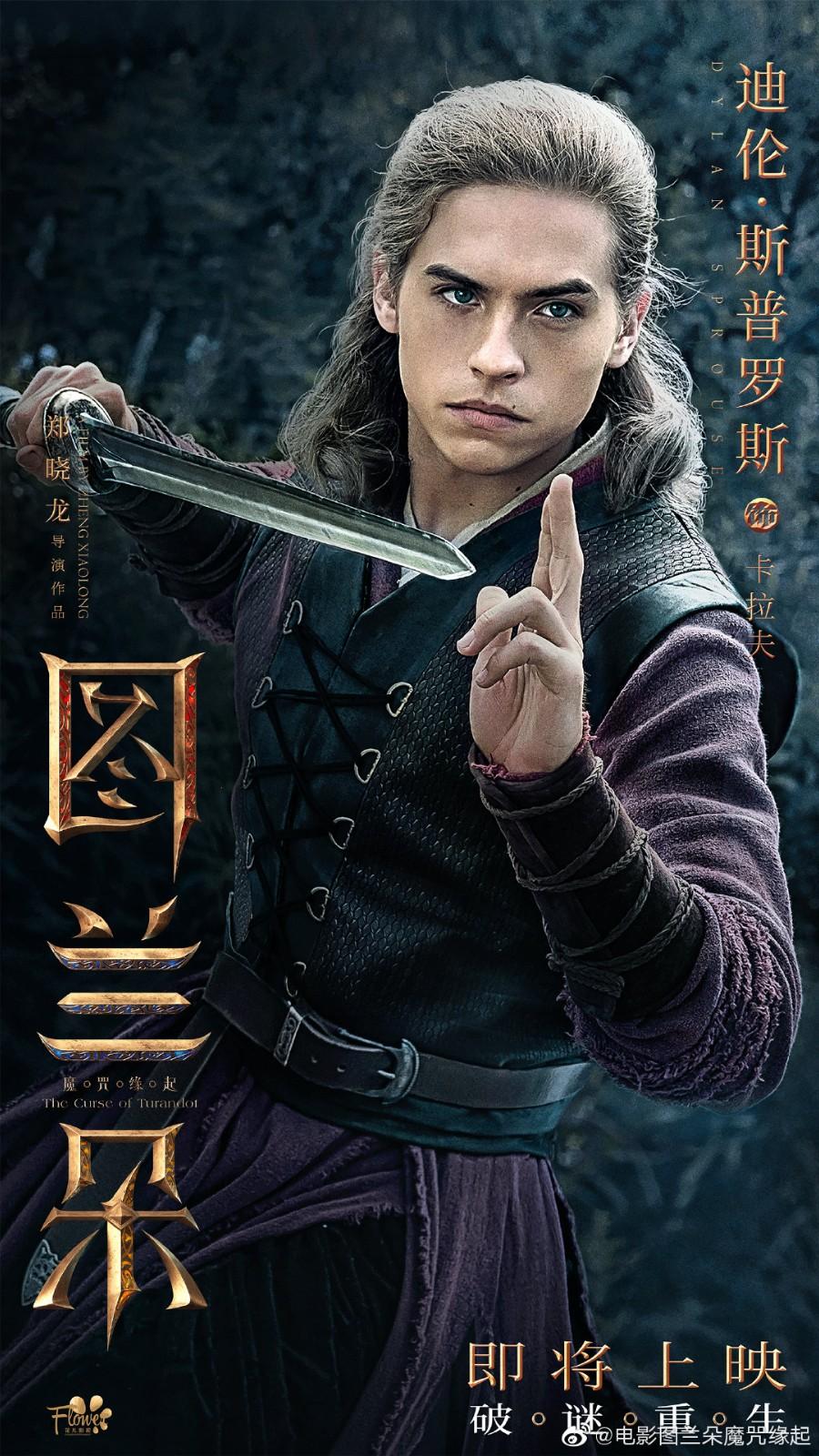 奇幻片《图兰朵:魔咒缘起》预告 关晓彤演公主