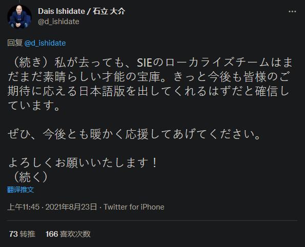 SIE日本本地化制作人石立大介今日宣布离职