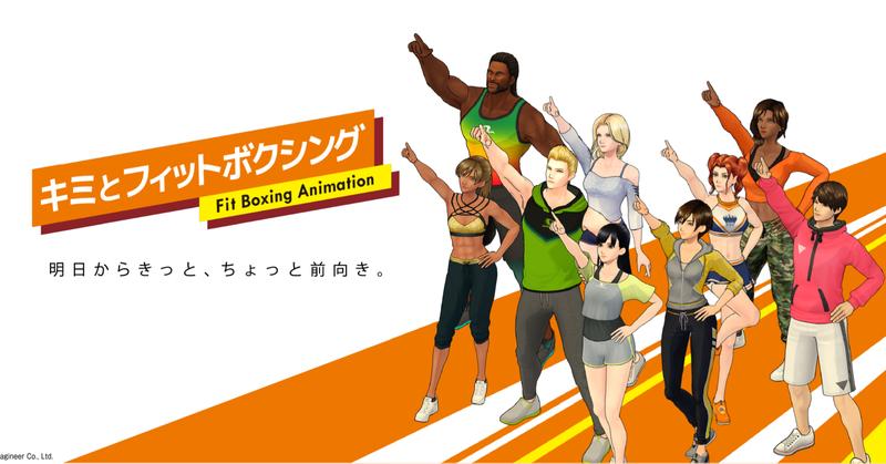 《健身拳击》游戏系列宣布动画化 12集动画声优阵容堪称最强