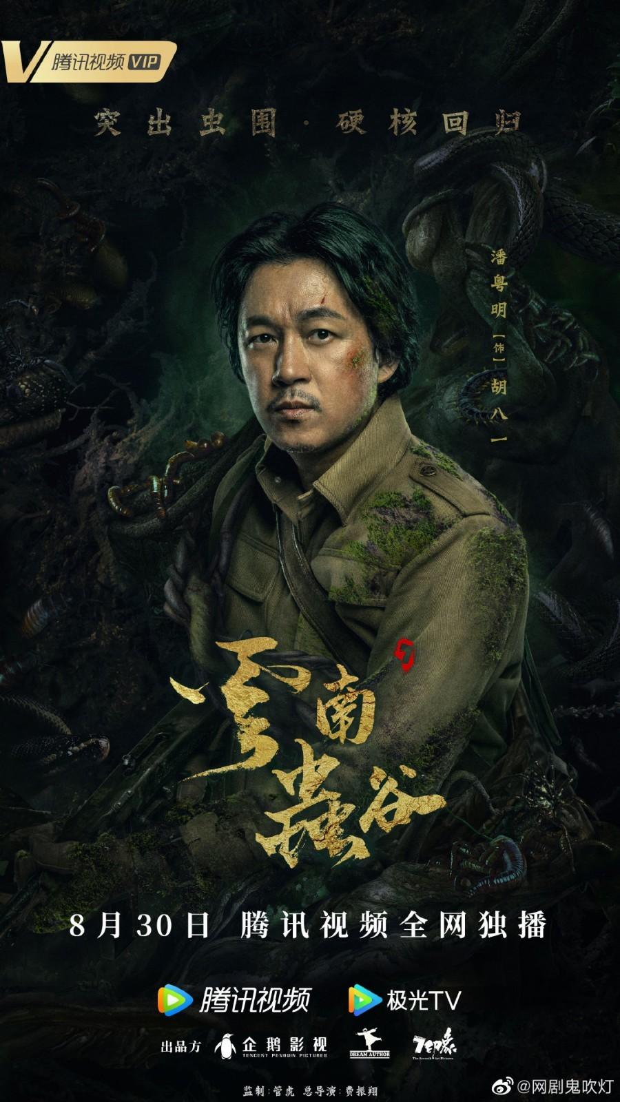 鬼吹灯网剧《云南虫谷》片头公布 8月30日开播