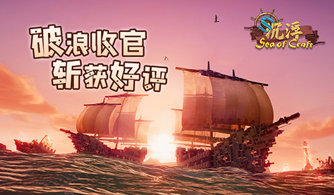 海洋沙盒游戏《沉浮》测试收官 多人联机对战获玩家好评